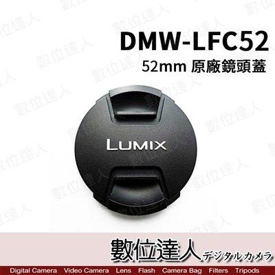【數位達人】 Panasonic Lumix DMW-LFC52 原廠鏡頭蓋 52mm  / 適用 14-42mm