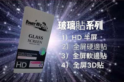 網店優惠 [Power Mix]  三星 A9(2016) 半屏貼, 強化 玻璃貼, 防刮花 Glass Portector HD 高清貼