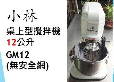【鍠鑫食品機械】請先詢問有無現貨!全新 小林 桌上型攪拌機(無安全網) 12公升 GM12 (運費到付)