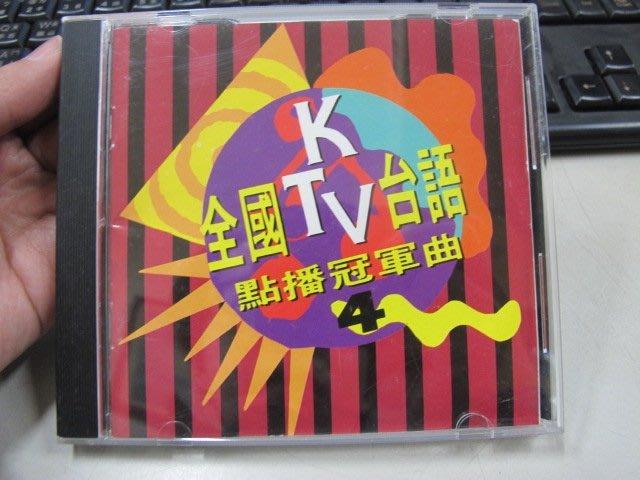 二手舖 NO.2353 CD 全國KTV 台語點播冠軍曲 4 思慕的人 港都夜雨 相思雨