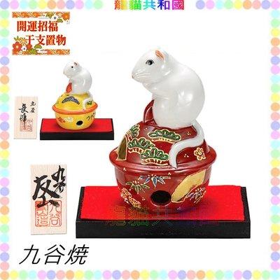 ※龍貓共和國※日本製《2020年干支子年九谷燒 日式 彩繪金鼠報喜 福鈴 陶瓷招財鼠 招錢鼠化太歲》 擺飾新年禮物