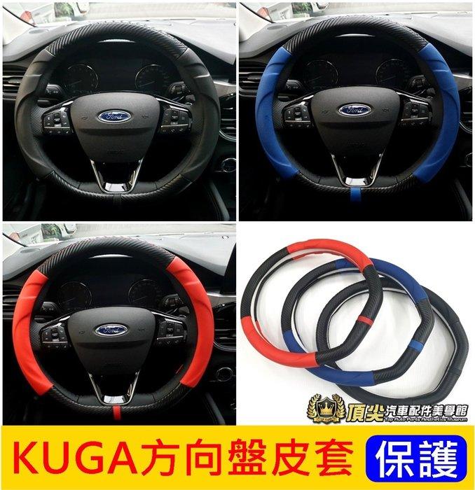 福特FORD 2代3代【KUGA方向盤皮套】2013-2021年KUGA D型方向盤套 酷卡 庫卡 轉向盤保護套 手握套