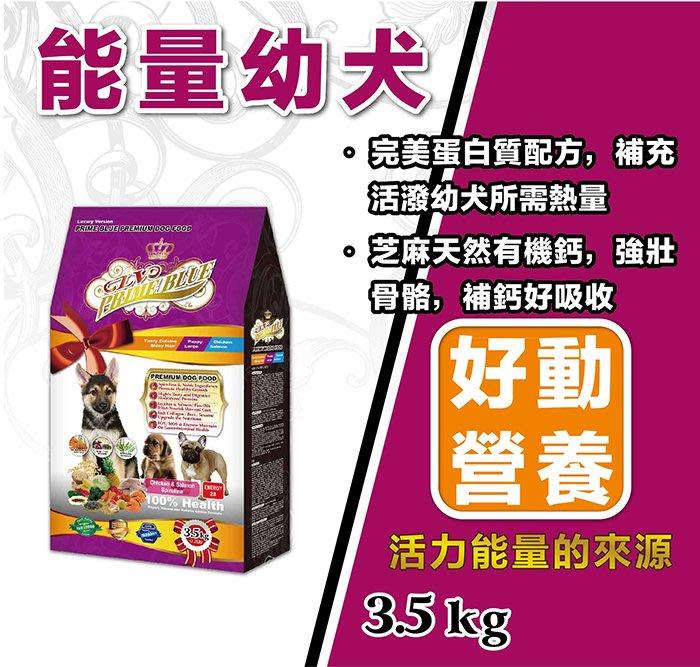 【LV藍帶精選】能量幼犬3.5kg(雞肉鮭魚+藍藻食譜)