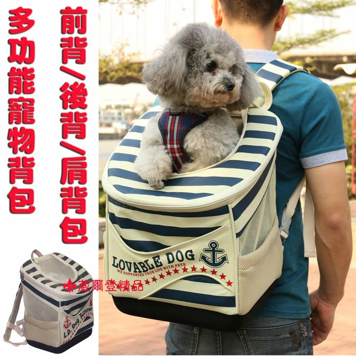 【 葳爾登】寵物背包道格寵物外出背包寵物包袋鼠包親子袋外出提籠【三面透氣硬式底盤】寵物袋寵物旅行箱袋鼠袋1309藍色