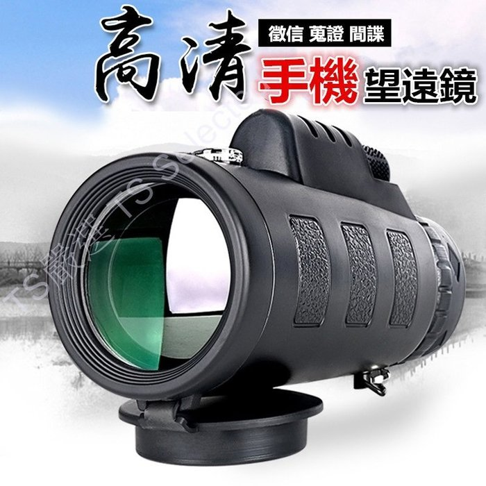 正品 PANDA 手機 望遠鏡 演唱會 單筒 熊貓 手機架 登山 裝備 單眼 光學 望遠 針孔 攝影機 鏡頭 觀星 微光