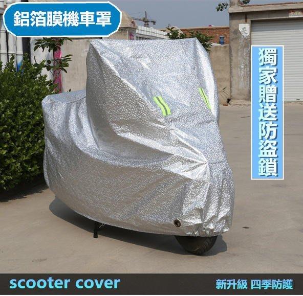 【現貨升級款】機車 車罩 摩托車 重機 防塵套 防風 防雨 防刮 腳踏車套 自行車罩