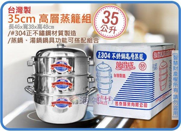海神坊=台灣製 35cm 高層蒸籠組 白鐵蒸鍋 蒸層 蒸架 炊具 人床 湯鍋 #304不鏽鋼 雙耳 1鍋2層1蓋 35L