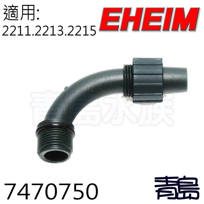 十月缺Y。。。青島水族。。。7470750德國EHEIM---入水接頭 (零配件)==2211 2213 2215用