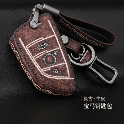 bmw 寶馬 新款3系 5系 7系 320 525 530 鑰匙皮套 X1 X3 X4 X5 X6 真皮 汽車 鑰匙包