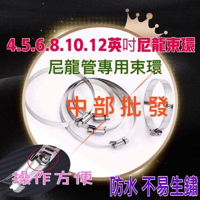 不鏽鋼束環 尼龍管專用 4英吋.5英吋.6英吋.8.10.12尼龍束環 冷氣風管出風口 不銹鋼管束 白鐵束環 束環