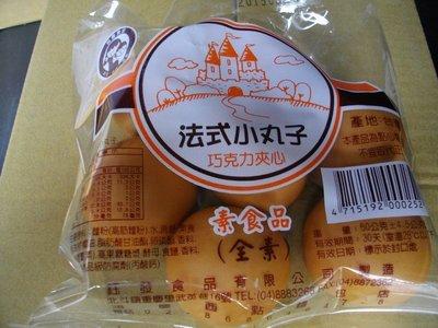 懷舊零食 麵包 巧克力 夾心麵包 法國小丸子 法式小丸子    全素 一箱20包