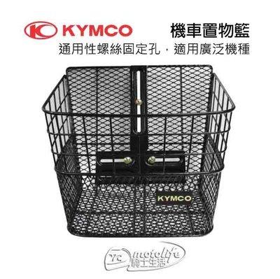 YC騎士生活_KYMCO光陽原廠 機車 置物籃 CANDY 110、金牌、超級金牌 系列 前置物籃 機車 菜籃子 菜籃
