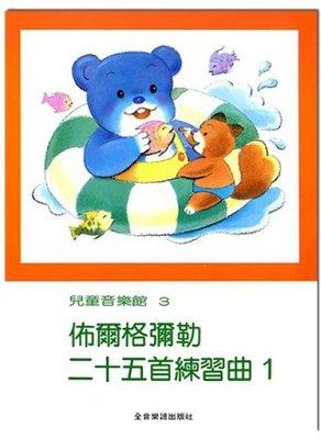 【599免運費】兒童音樂館 3:佈爾格彌勒二十五首練習曲【1】 全音樂譜出版社 CY-P167 大陸書店