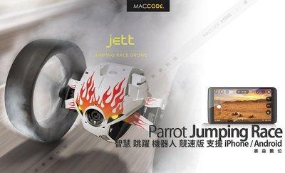 【先創公司貨】Parrot Jumping Race 跳躍 遙控車 機器人 競速版 現貨 含稅 免運
