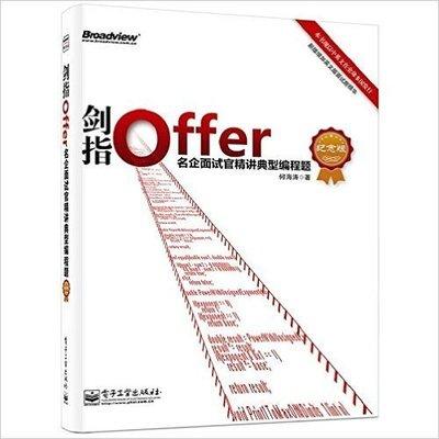 2【電腦2014】劍指Offer:名企面試官精講典型程式設計題(紀念版)