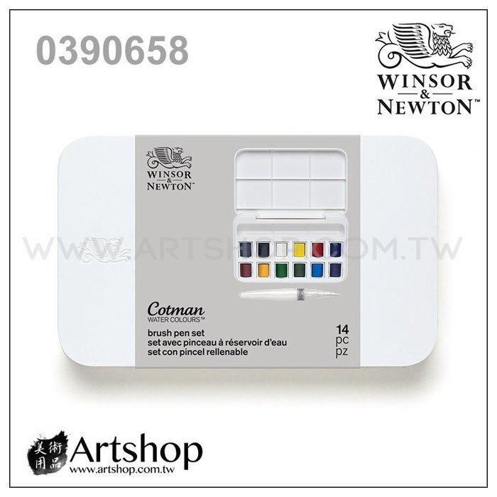 【Artshop美術用品】英國 溫莎牛頓 Cotman 塊狀水彩 (12色) 白盒套裝+水筆 0390658