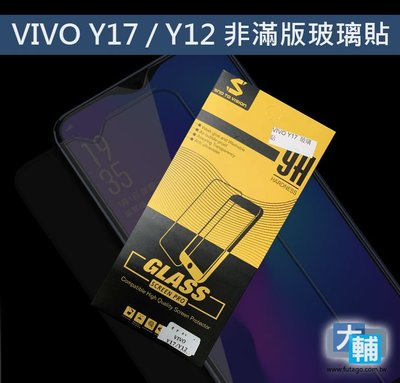 ☆輔大企業☆ VIVO V12/V17 非滿版玻璃貼(2張以上有優惠喔!!)