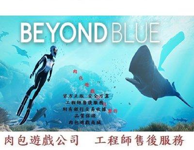PC版 繁體中文 官方正版 肉包遊戲 敘事型冒險遊戲 深海超越 超越藍色 STEAM Beyond Blue