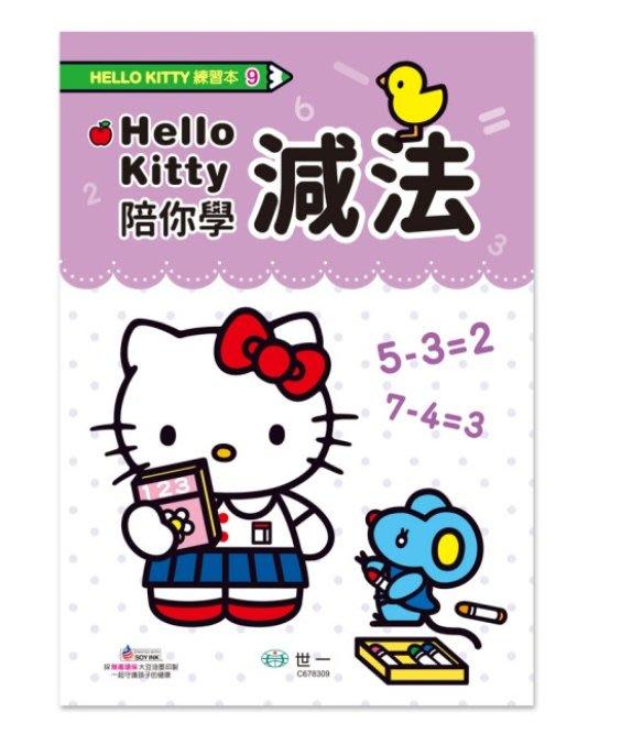 【好孩子福利社】【世一】HELLO KITTY 陪你學減法
