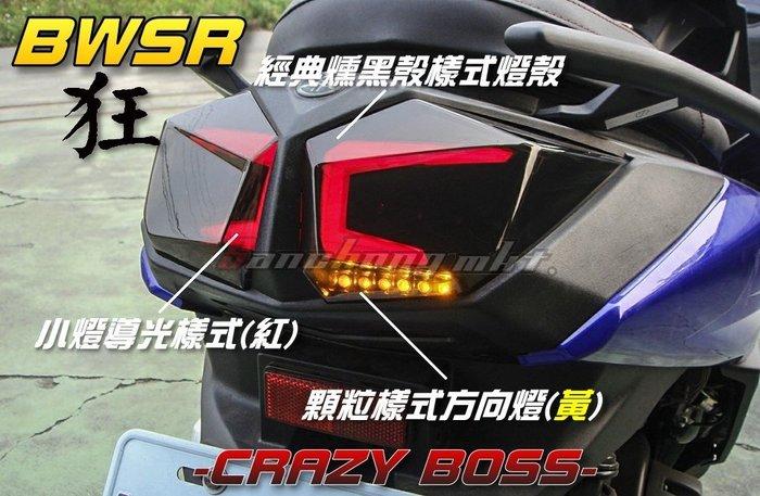 三重賣場 潮流CARZY BOSS出品 BWSR專用導光尾燈 燻黑燈殼 另有 燈匠 銳眼 火鳥尾燈 KOSO 鏡面黑