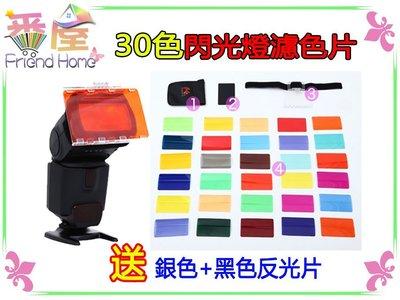 現貨 番屋【閃光燈濾色片套組】通用型30色組 色溫片遮色片變色片 色溫校正改變色溫佳能尼康索尼可參考