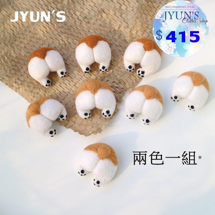 JYUN'S 新品可愛柯基犬屁屁羊毛氈別針狗狗動物包包徽章胸針飾品禮物 2色一組 預購
