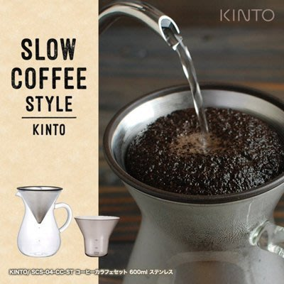 日本 KINTO Slow Coffee Style 手沖咖啡壺組 600ml - 4cups