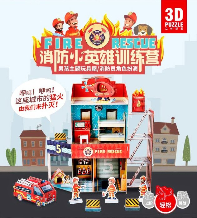 3D立體拼圖-DIY兒童拼圖 建築模型 女孩 男孩玩具益智兒童拼圖_☆找好物FINDGOODS☆