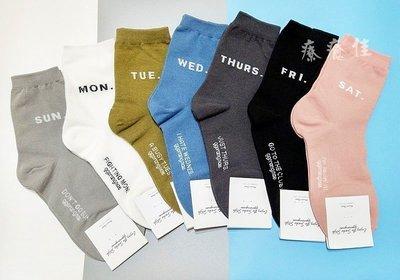 韓國品牌襪子 星期英文縮寫純色中筒襪 韓國襪子 短襪 中筒襪 隱形襪 療癒佳