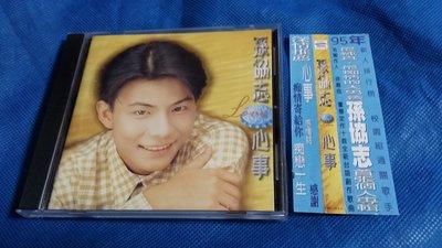R華語男(二手CD)孫協志~心事~有側標~
