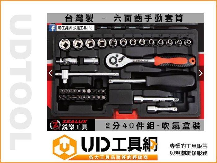 @UD工具網@ 台灣製 銳樂工具 2分40件組 專利六面齒 手動套筒 吹氣盒裝 套筒組 套筒配件組 棘輪扳手 延長接桿