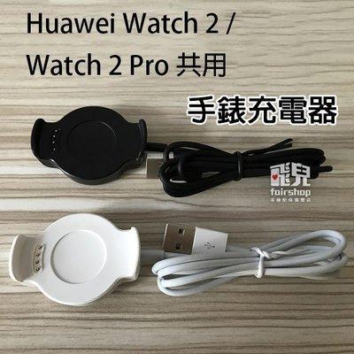 【飛兒】華為 Huawei Watch 2/Watch 2 Pro 共用 手錶充電器 智慧手錶 充電線 10 17-53