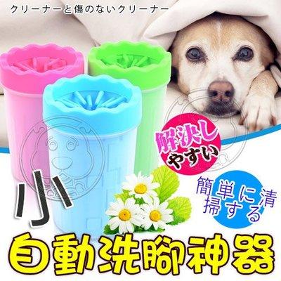 【🐱🐶培菓寵物48H出貨🐰🐹】dyy》犬貓寵物足部清潔自動洗腳神器-小號 特價119元(蝦)
