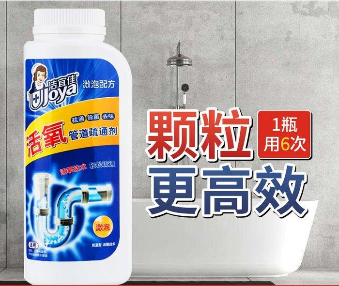 DREAM-潔宜佳強力管道疏通劑通下水道神器廚房廁所通馬桶堵塞溶解除臭劑