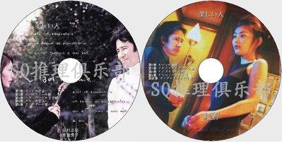老店新開!推理劇集 1999懸疑劇DVD:美人【野島伸司】田村正和/常盤貴子/大澤隆夫 DVD