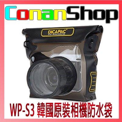 [ConanSHOP] 韓國 DicaPac WP-S3 WPS3 單眼相機防水袋 防水罩 專業潛水殼 浮潛