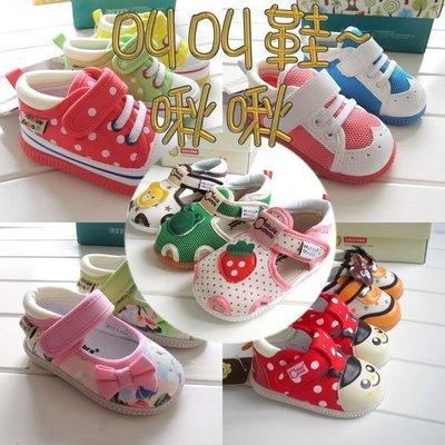 叫叫鞋.會發聲音.漂亮童鞋/嬰兒鞋/學...