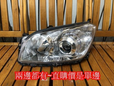 TYC製 RAV4 08-12 原廠型 晶鑽大燈 另有ALTIS CAMRY SIENTA CHR PRIUS VIOS