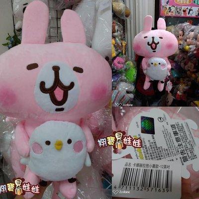 卡娜赫拉 兔兔抱小雞 兔兔 P助 卡娜赫拉抱小雞款 大娃娃 兔子小雞 兔子 粉紅兔 卡娜赫拉娃娃