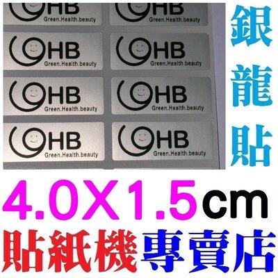 4015銀龍廣告貼紙姓名貼紙1000張400元印一維條碼QR碼/FB粉絲團LINE生活圈/公司聯絡資料/美甲手工皂品名