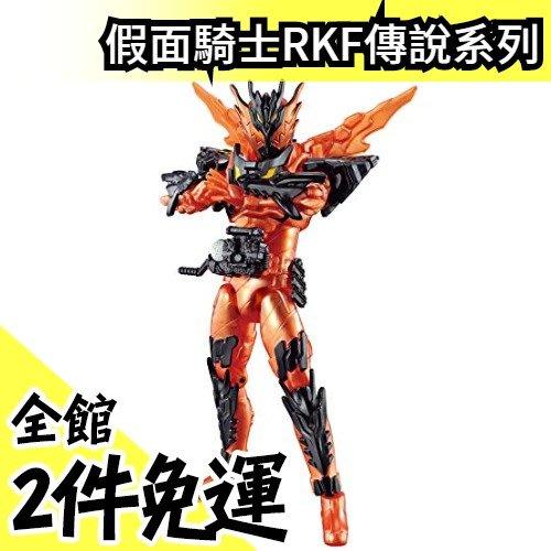 日本空運【Cross-Z MAGMA 岩漿龍】 BANDAI 假面騎士 RKF 時王 CP值高 可動佳【水貨碼頭】