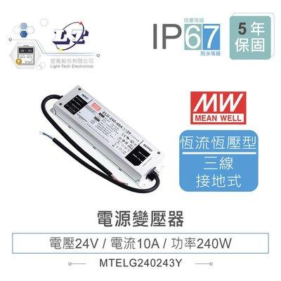 『堃邑』含稅價 MW明緯 24V/10A ELG-240-24-3Y LED 照明專用 恆流+恆壓型 電源供應器 IP67