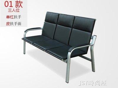哆啦本鋪 連排椅休息椅等候椅三人位辦公長椅候診椅公共座椅機場銀行沙發椅 D655