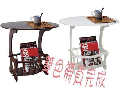 %概念%法式造型雜誌桌 茶几 沙發邊桌 電話櫃 點心桌 桌子TS  兩色缺貨