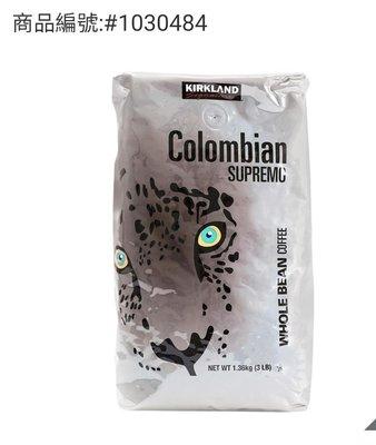 Kirkland科克蘭 哥倫比亞咖啡豆 1.36公斤-吉兒好市多COSTCO代購