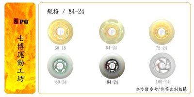 【士博】直排輪專用輪 DIY自己來(PU高彈性 直徑80mm / 寬24mm) 整組 8顆輪 +墊片 +培林