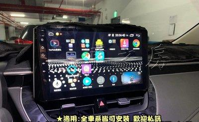 (車之房) COROLLA CROSS 智乘安卓主機 8核心 6g 128 支援 原廠倒車鏡頭 環景 專用插頭