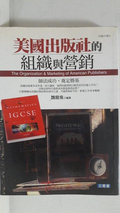 【月界二手書店】美國出版社的組織與營銷_魏龍泉_原價380  〖行銷〗CFB