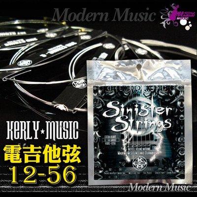【現代樂器】美製Kerly冰火弦 電吉他弦(12-56)Sinister系列 套絃 獨家工法淬煉 平價優質首選