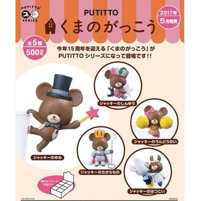 尼德斯Nydus 日本正版 小熊學校 傑琪 Jackie 轉蛋 杯緣子 PUITTO 共5款 全新未拆封 隨機出貨